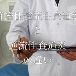 難治性逆流性食道炎に効く薬は?普通の逆流性食道炎との違いは?=完治を目指して=