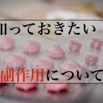 症状が悪化することも!逆流性食道炎の治療薬の多様性と多様な副作用